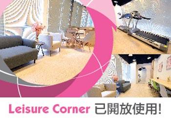 Leisure Corner啟用!